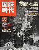 国鉄時代 2017年8月号 Vol.50