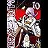 MURCIÉLAGO -ムルシエラゴ- 10巻 (デジタル版ヤングガンガンコミックス)