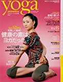 ヨガジャーナル日本版 Vol.7 (INFOREST MOOK)