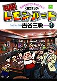 BARレモン・ハート : 34 BARレモン・ハート (アクションコミックス)