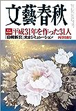 文藝春秋2019年4月号[雑誌]