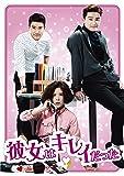 [DVD]「彼女はキレイだった」 DVD-BOX1
