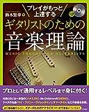 CD付き プレイがもっと上達する ギタリストのための音楽理論