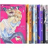 溺れる吐息に甘いキス コミック 全5巻完結セット (フラワーコミックスアルファ)
