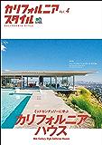 カリフォルニアスタイル Vol.4[雑誌] エイ出版社の実用ムック