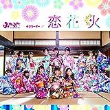 チアリーダー / 恋花火(【CD+DVD】盤)