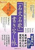 日本人なら知っておきたい「名文名歌」書き写し帳 (主婦の友ヒットシリーズ)