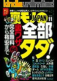裏モノJAPAN 2015年11月号 特集★完全無料から格安まで60 全部タダ! (鉄人社)