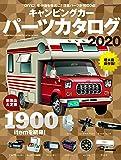 キャンピングカーパーツカタログ2020 (ヤエスメディアムック620)