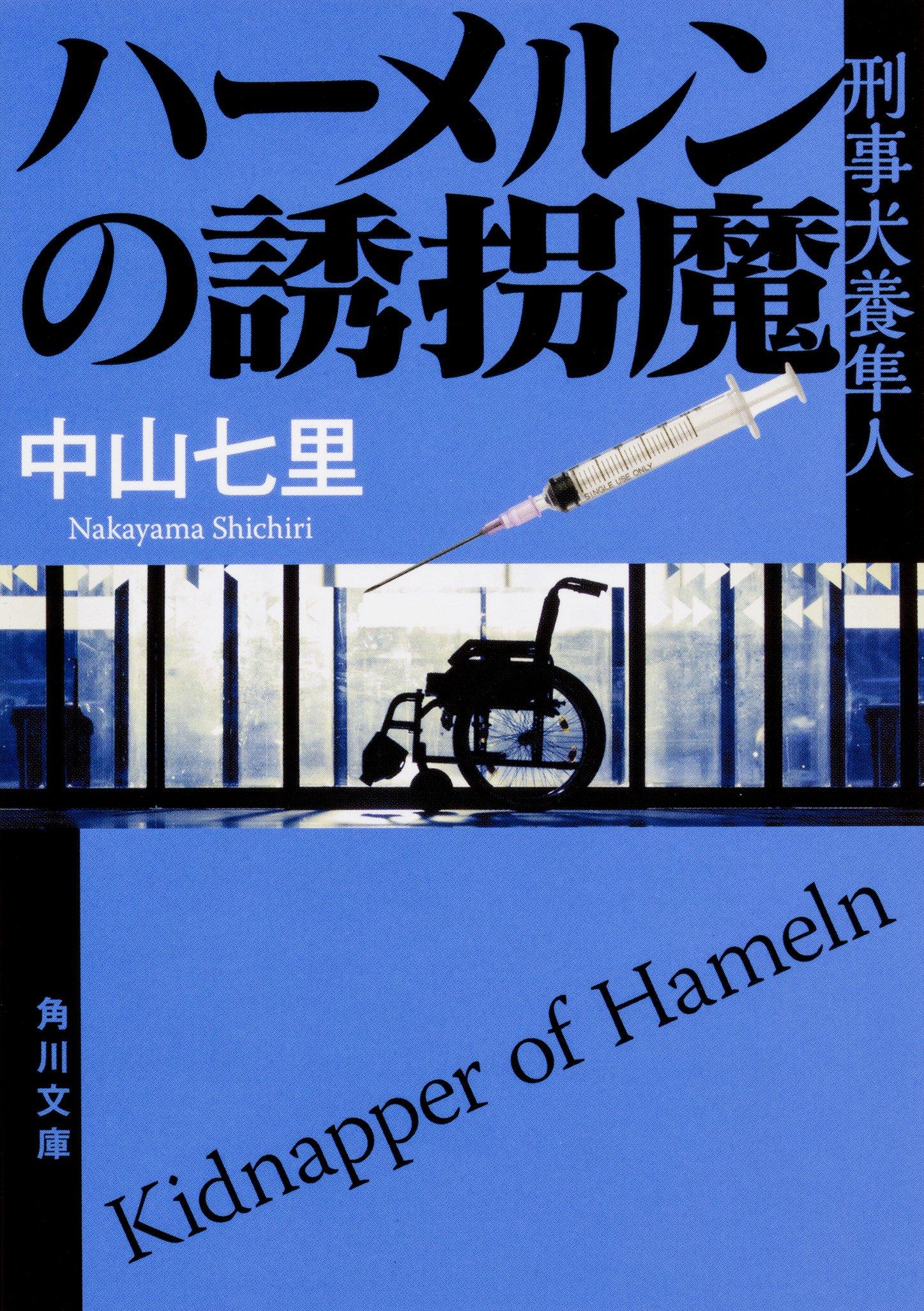 ハーメルン 小説 おすすめ