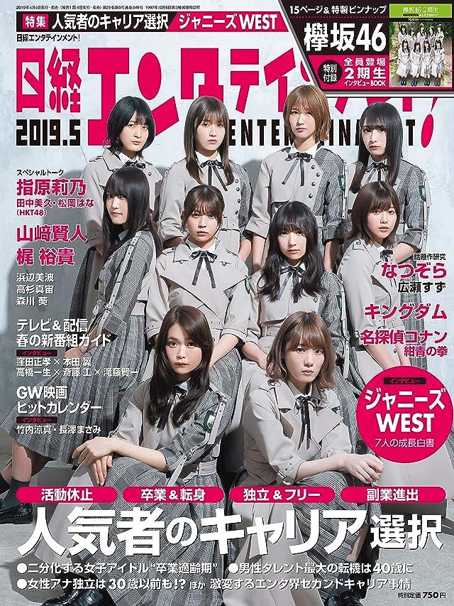 日経エンタテインメント! 2019年5月号