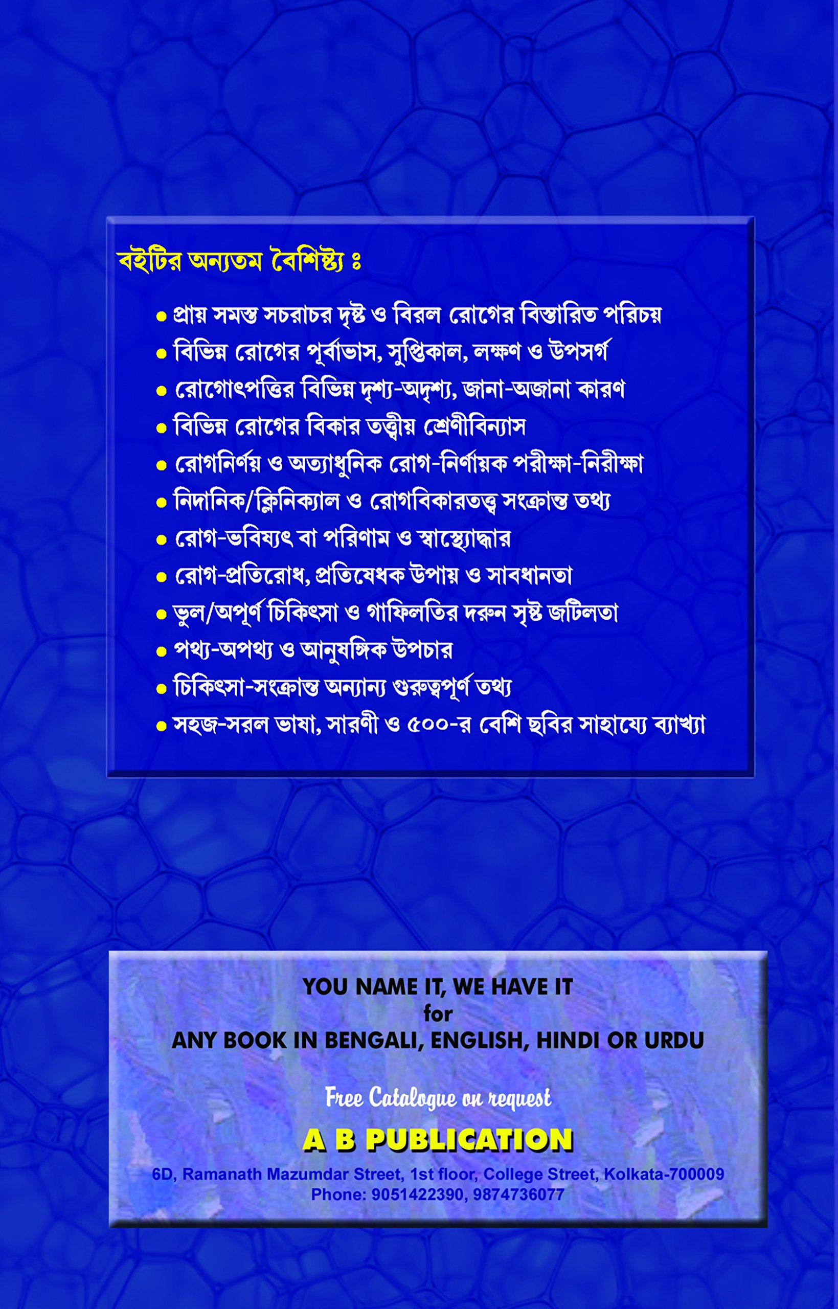 Buy (Bengali medium) Modern Alopathic Practice Of Medicine Bengali