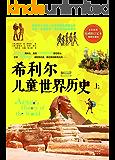 希利尔儿童世界历史上 (权威修订定本·90周年纪念版·全彩高清图解珍藏版)