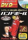ハンドボールパーフェクトマスター (スポーツ・ステップアップDVDシリーズ)