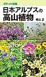 ポケット図鑑 日本アルプスの高山植物