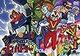 超電磁ロボ コン・バトラーV VOL.1 [DVD]
