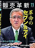 販売革新 2016年 11月号 [雑誌]