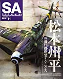 Scale Aviation 2019年 11 月号