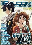月刊ファルコムマガジン vol.09 (ファルコムBOOKS)
