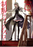 制服のヴァンピレスロード 1巻 (デジタル版ガンガンコミックスJOKER)