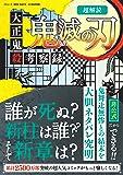 超解読 鬼滅の刃 大正鬼殺考察録 (三才ムック)