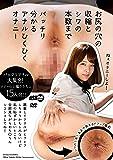 お尻の穴の収縮とシワの本数までバッチリ分かるアナルひくひくオナニー アロマ企画 [DVD]