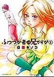 ふつつか者の兄ですが(1) (モーニングコミックス)
