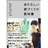 あたらしい 家づくりの教科書