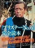 『プリズナーNo.6』完全読本