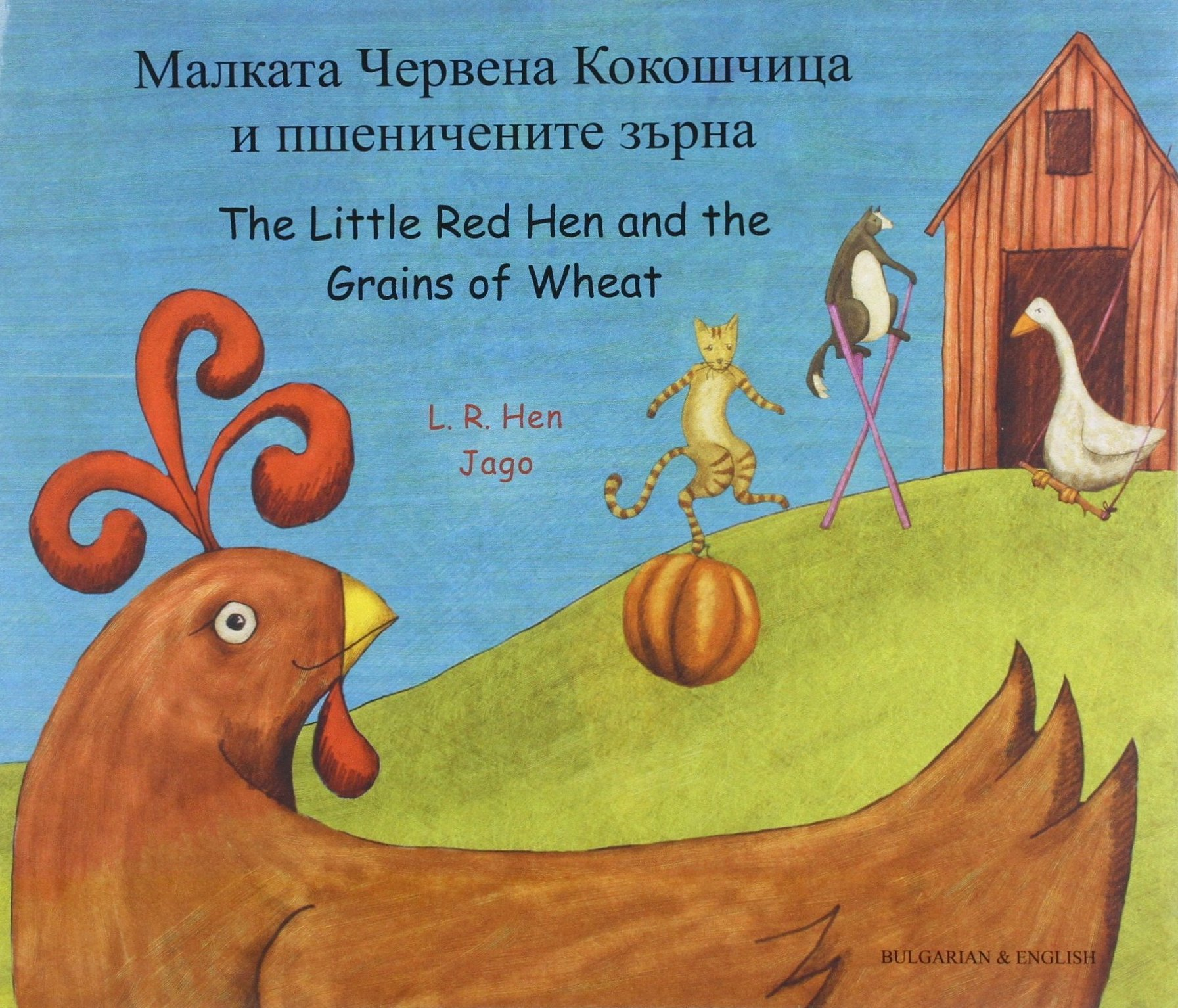 The Little Red Hen and the Grains of Wheat in Bulgarian and English (English and Bulgarian Edition) PDF Text fb2 book