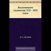 Воспоминания студентства 1832-1835 годов