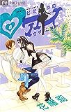 ヒミツのアイちゃん(8) (フラワーコミックス)