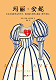 玛丽·安妮(20世纪殿堂级文学大师达芙妮·杜穆里埃的传世经典)