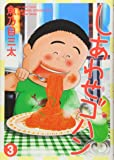 しあわせゴハン 3 (ヤングジャンプコミックス)