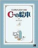 C++の絵本
