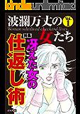 波瀾万丈の女たち Vol.1 冴えた女の仕返し術 [雑誌]