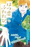 はつ恋、ふたたび。 プチデザ(6) (デザートコミックス)