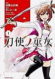 刀使ノ巫女 (1) (角川コミックス・エース)
