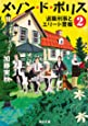 メゾン・ド・ポリス2 退職刑事とエリート警視 (角川文庫)