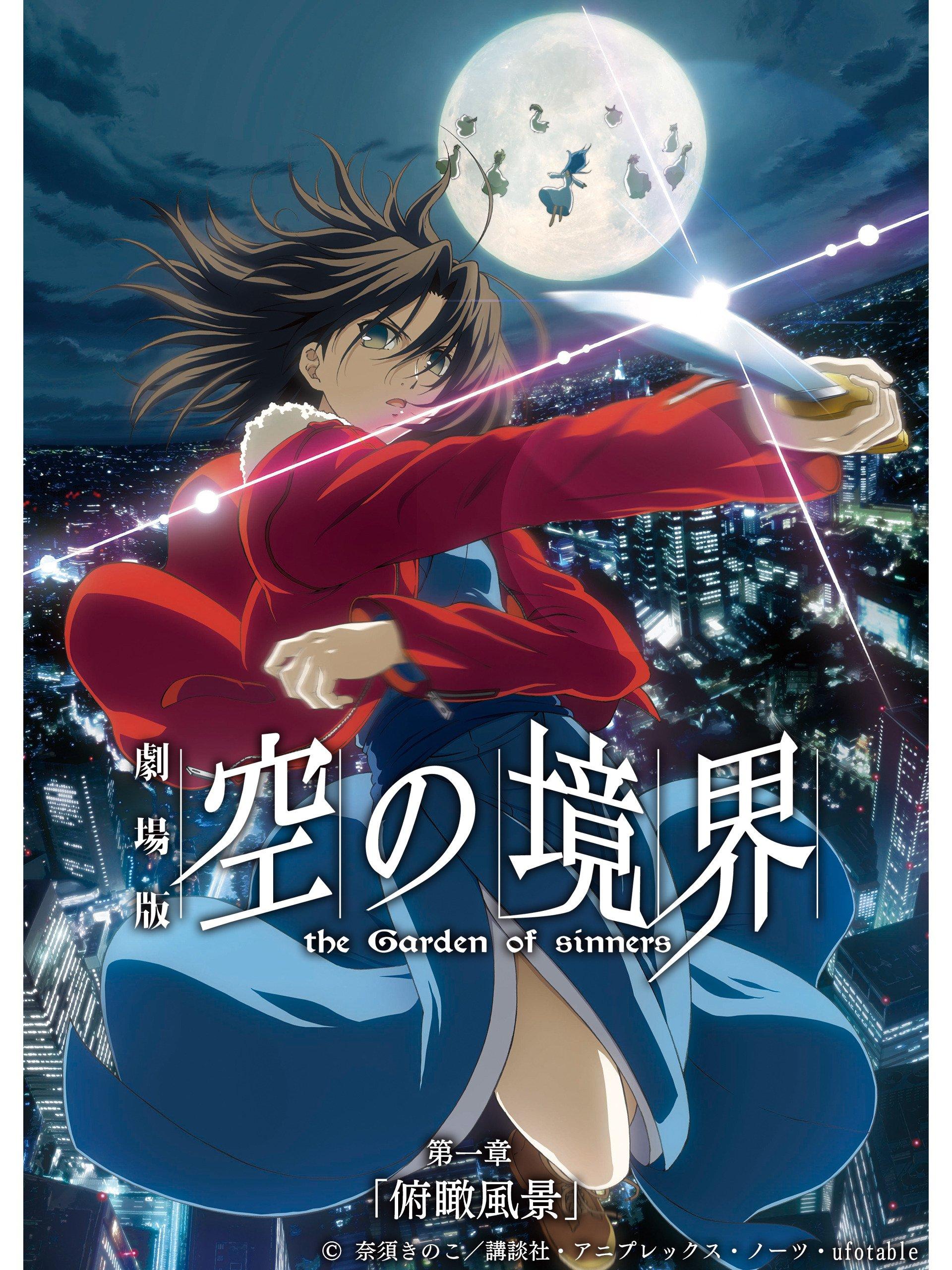 Amazon.co.jp 劇場版「空の境界」第一章 俯瞰風景 坂本真綾