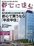 都心に住む by SUUMO 2016年 12月号 [雑誌] (バイスーモ)