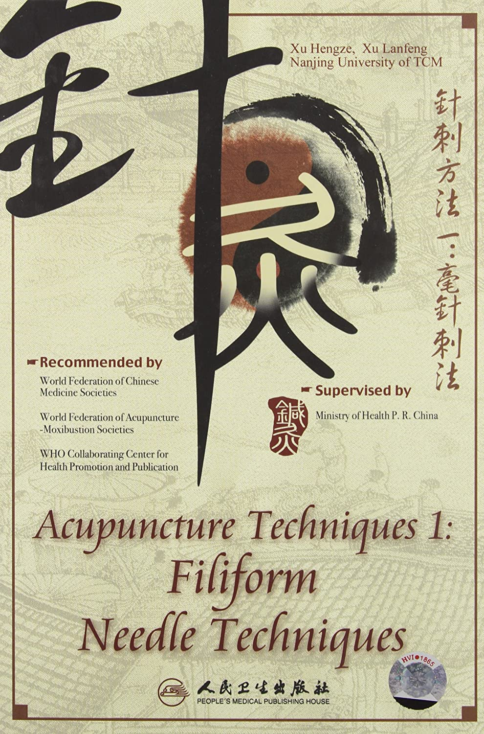 Amazon.com: Acupuncture and Moxibustion Techniques: Xu Hengze, Xu Lanfeng:  Movies & TV