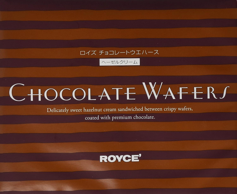 Amazon.com: Royce Chocolate Wafers - Hazel Cream Flavor - The Most ...