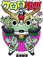 ケロロ軍曹 (30) (角川コミックス・エース)
