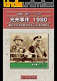 光州事件 1980