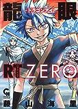 龍眼RT-ドラゴンアイ-ZERO (ニチブンコミックス)