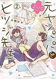 元ヤンパパ と ヒツジ先生 よつば 2【電子特典付き】 (フルールコミックス)
