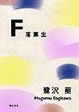 F 落第生 (角川文庫)