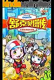 舒克贝塔传:疯狂老鼠科学院 (皮皮鲁总动员经典童话系列)