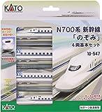KATO Nゲージ N700系 新幹線 のぞみ 基本 4両セット 10-547 鉄道模型 電車
